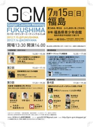 GCM flyer