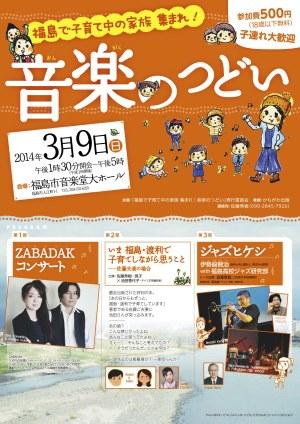「福島で子育て中の家族集まれ! 音楽のつどい」