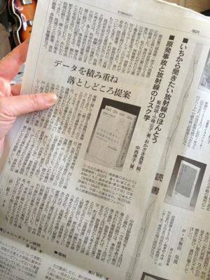 「いちから聞きたい放射線のほんとう いま知っておきたい22の話」@朝日新聞