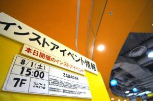 zabadak@新宿タワレコ